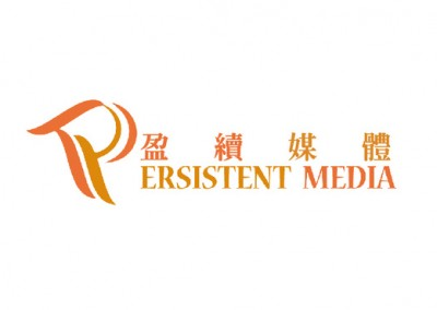 Presistent_Logo_traditional_chinese
